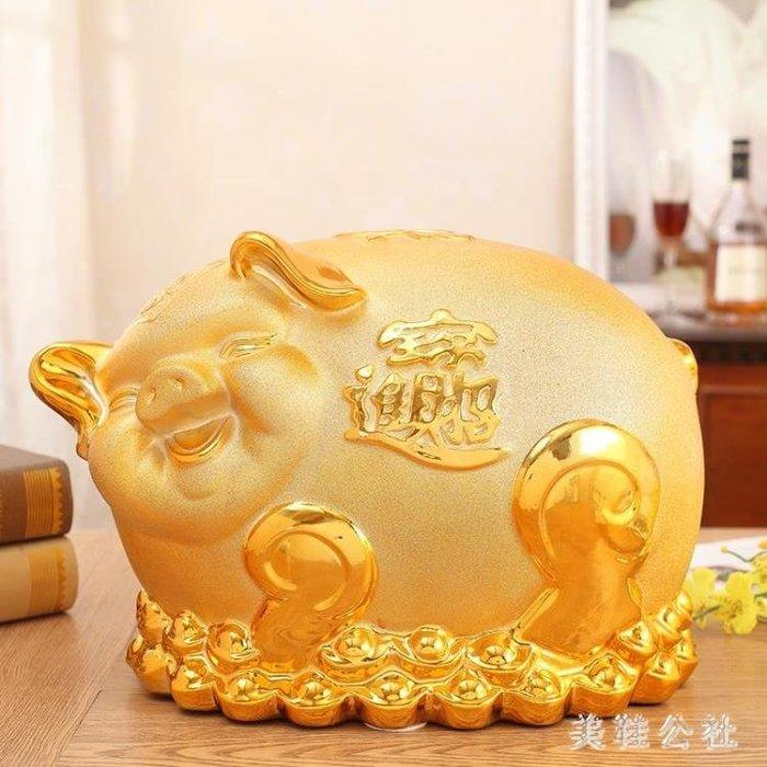 存錢罐豬大號儲蓄罐超大招財陶瓷金豬創意可愛儲錢罐兒童生日禮物 DJ3381