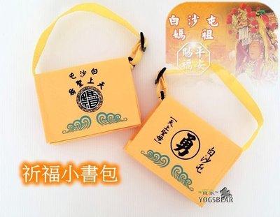 【YOGSBEAR】台灣製造 F 白沙屯媽祖 天上聖母 祈福書包 吊飾 小書包 紀念品 進香祈福  B09-2 黃