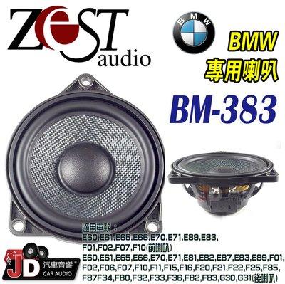 【JD汽車音響】Zest Audio BM-383 BMW專用喇叭 獨家鑄鋁框架,碳纖維編織音盆。聲音表現也穩如泰山!。