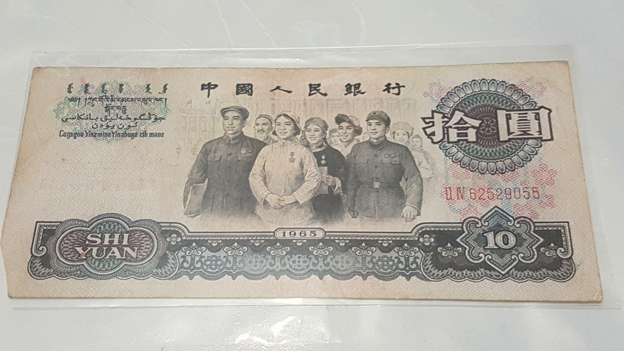 中國人民銀行 1965年大團結