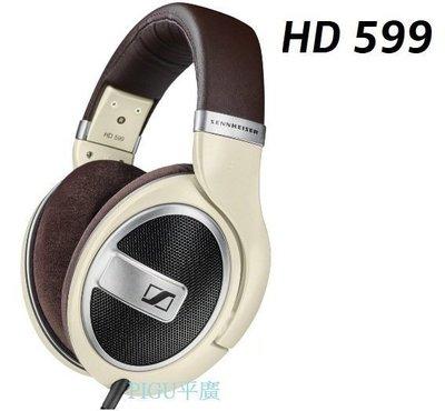 平廣 送袋 聲海 SENNHEISER  HD 599  HD599 耳罩式耳機 正台灣宙宣公司貨保2年 HD598新