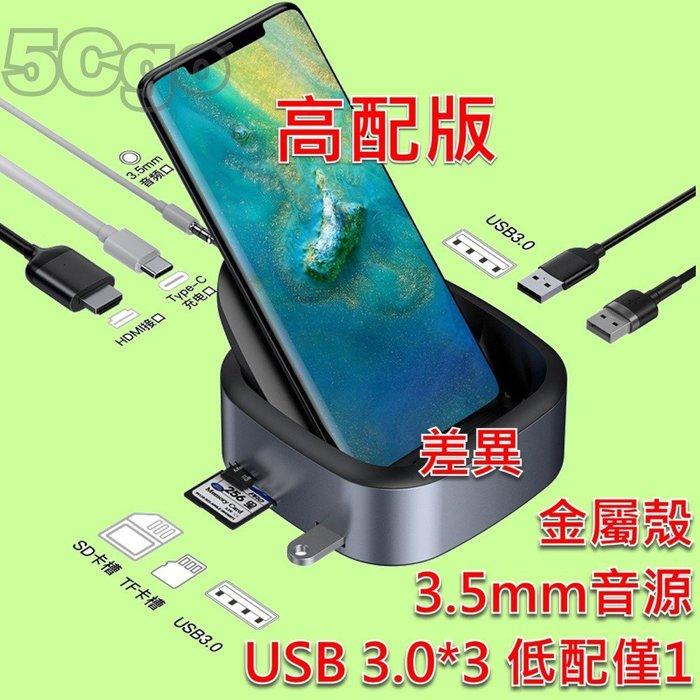 5Cgo【代購】高階版 倍思Type-C擴展塢各種手機充電智能拓展底座USB電視4K簡報投影轉HDMI鍵盤滑鼠讀卡機含稅