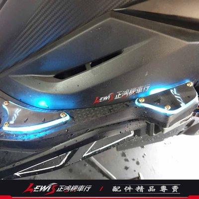 正鴻機車行 3D發光腳踏板 VJR125 LED導光踏板 VJR 125 迎賓燈踏板 非鋁合金踏板 KYMCO 光陽機車