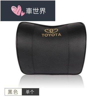 【車世界】 TOYOTA  豐田凱美瑞Camry   TOYOTA  豐田LEVIN雷淩 頭枕車載護頸枕車用枕頭