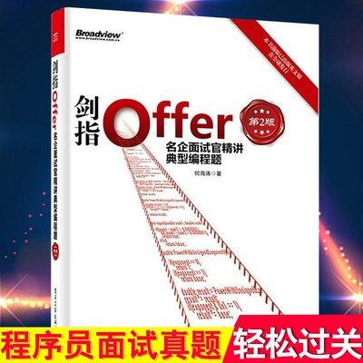 劍指Offer:名企面試官精講典型編程題(第2版)增大量面試題 程序員面試寶典 offer企業面試題大全 編程之美編程基礎入門書籍java