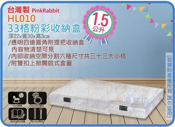 =海神坊=台灣製 PinkRabbit HL010 粉彩收納盒 33格 手提飾品盒 全透明零件盒 1.5L 12入免運