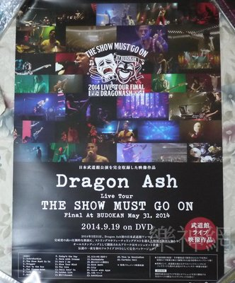 Dragon Ash Live Tour THE SHOW MUST GO ON【原版宣傳海報】未貼