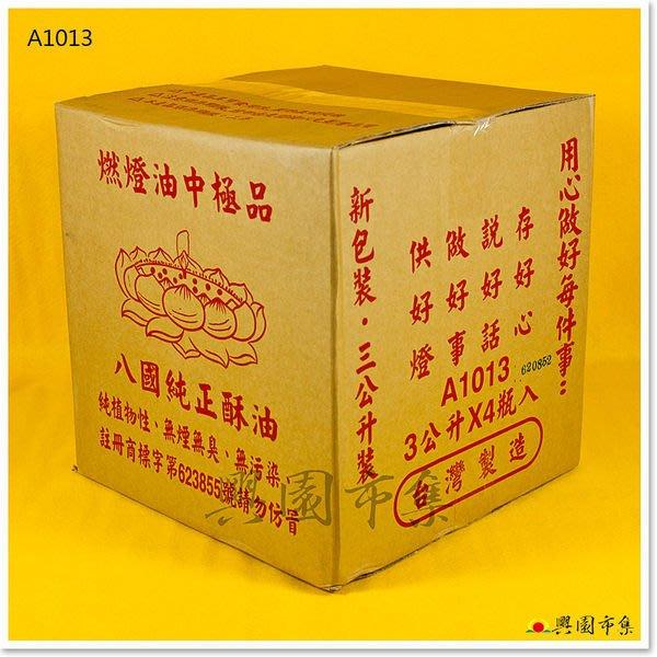 【興園市集】[八國] A1013  A101 液態酥油‧一箱裝‧供佛‧供燈‧100%天然植物油‧冬天不易凝固