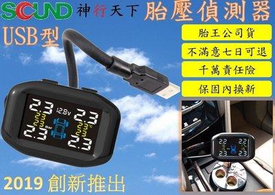 SQUND_USB供電胎壓偵測器 TPMS (帶USB孔)(胎溫胎壓同顯)(2019新款)_TP730USB