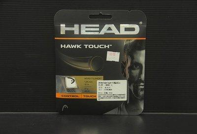 (台同運動活力館) HEAD HAWK TOUCH【Alexander Zverev 指定用線】【硬線】網球線