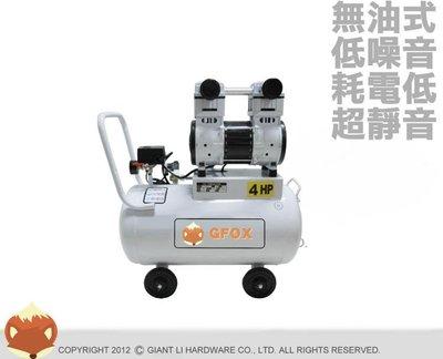 """"""" 工具醫院"""" 風霸 GFOX  工具人 GIANTLI  4HP 50L 雙汽缸 空壓機 無油式空壓機 超靜音空壓 !(特價)"""