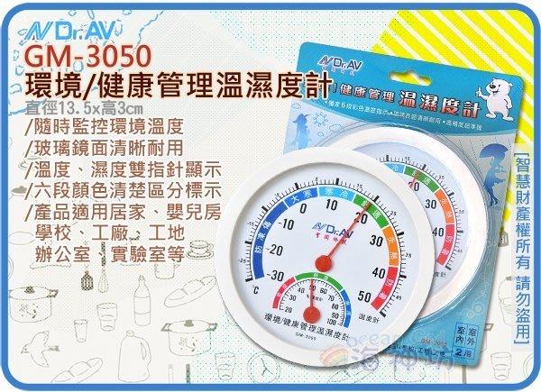 =海神坊=GM-3050 NDRAV 環境/健康管理溫濕度計 溫度計 6段彩色溫度指示 高精準度 室內/室外/座立/壁掛