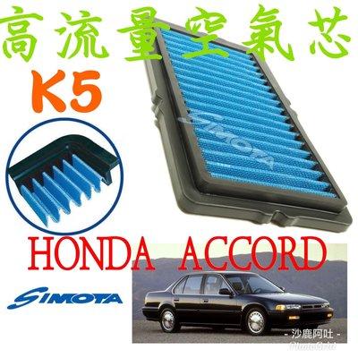 @沙鹿阿吐@HONDA K5雅哥/雅歌 2.0/2.2/2.3cc改裝高流量空氣芯,SIMOTA 不織布濾網,空氣濾清器,片裝風網