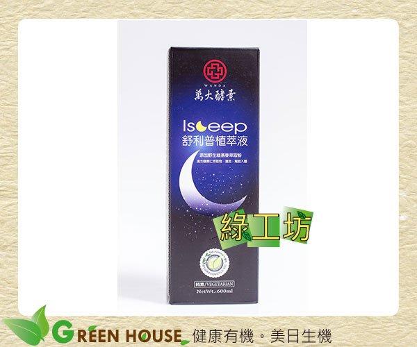 [綠工坊]    舒利普植萃液  野生綠燕麥+色胺酸+酸棗仁+五味子+海洋鎂 多元複方 萬大酵素