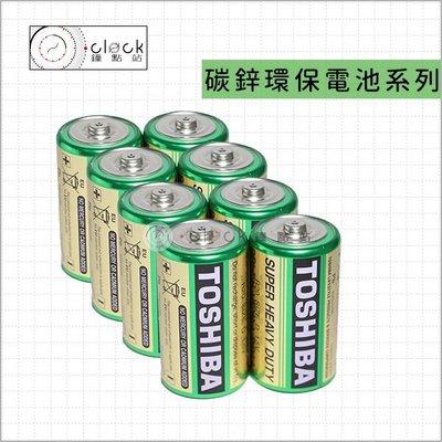 【鐘點站】TOSHIBA 東芝-1號電池8入 / 碳鋅電池 / 乾電池 / 環保電池
