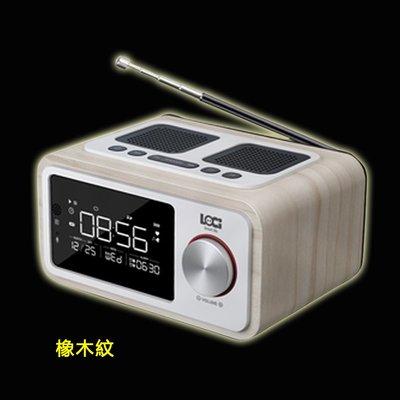 5Cgo【發燒友】H3藍牙音箱插卡復古木質多功能學生鬧鐘U盤小音響USB家用音樂鬧鐘收音機旋紐式二款任選 含稅