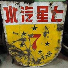@阿布的店@七星汽水老鐵牌-法瑯牌-以前老經銷商才有的.