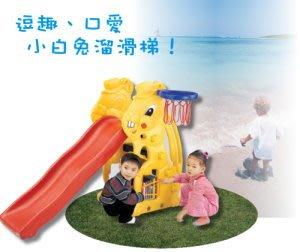 小白兔溜滑梯造形溜滑梯兒童遊樂設施戶外休閒親子互動小朋友兒童用品推薦專賣店哪裡買P072-SL07【推薦+】
