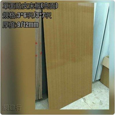 ☆ 網建行 ㊣ 單面貼皮床板【每片580元起】 規格3*6呎 / 3*7呎 厚度9mm / 12mm~木板 床板 裝潢
