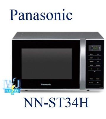 ☆即時通超低價【暐竣電器】Panasonic 國際 NN-ST34H / NNST34H微波爐 自動烹調快速料理