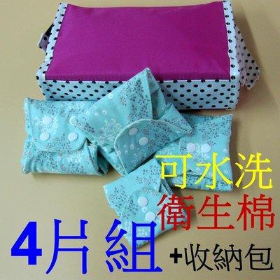 4 片組合+收納包.天然純棉布可水洗布衛生棉布護墊月經漏尿日用夜用超長 有防水層環保透氣 顏色隨機 Y306ass006