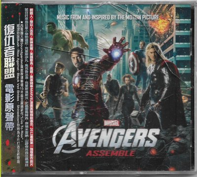 【全新未拆,殼裂】Marvel Avengers Assemble 復仇者聯盟 電影原聲帶