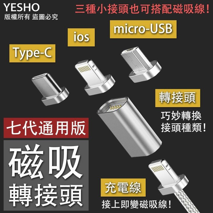 最新版【磁吸轉接頭/小磁頭】《拆賣區》micro-USB/蘋果/Type-C磁吸轉接組/秒變磁吸線/強力磁吸