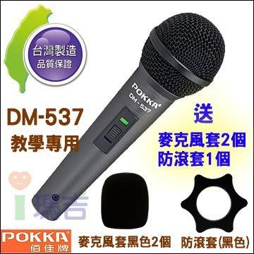 【愛瑪吉】台灣製 佰佳 POKKA DM-537 動圈式 有線麥克風 含3米麥克風線 贈 麥克風套x2 防滾套x1