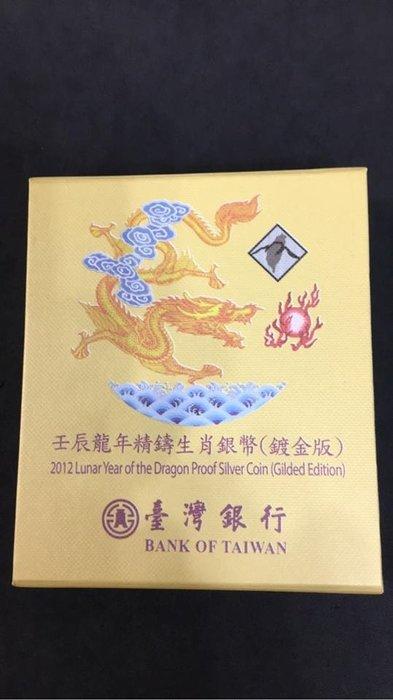 【商品名稱】2012鍍金龍年套幣(售完待進貨)。