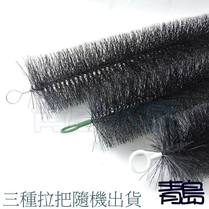 Y。。。青島水族。。。F-178-60店長嚴選---生物過濾毛刷(庭園造景.魚池.園藝)==60cm*1支