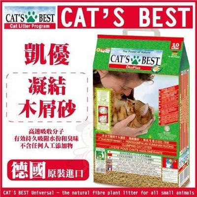 【兩包組賣場+免運】凱優CAT'S BEST 凝結木屑砂-紅標-單包20L