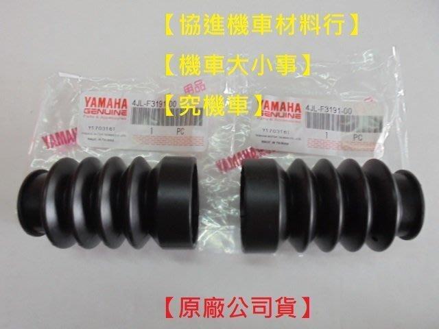 【究機車】JOG50/90 勁風 BWS50/100 原廠公司貨【前避震器 防塵套 前叉橡膠】