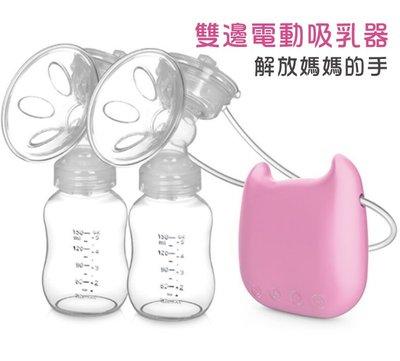 [現貨在台]YIYADODO 咿呀朵朵 雙邊電動吸乳器 雙側電動擠乳器 母乳媽媽