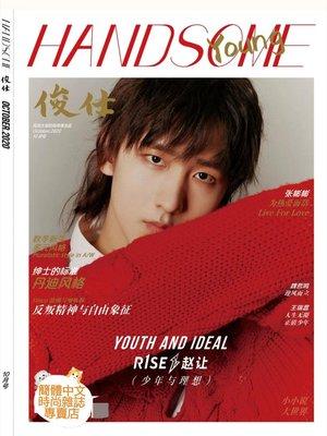(台灣現貨)趙讓封面專訪【HANDSOME俊仕雜誌2020年10月號】R1SE