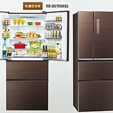 泰昀嚴選 Panasonic國際牌 610L 四門變頻玻璃冰箱 NR-D619NHGS 門市分期0利率 內洽優惠價格 B