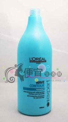 便宜生活館【洗髮精】 萊雅--新盈波活采系統洗髮乳1500ml捲髮自然捲髮)輕盈、彈力感~