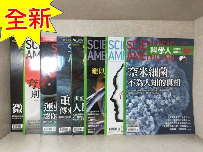 全新《科學人雜誌》自然科學 科普書 中文版 原價NT$220元/本 _ 可超商取貨