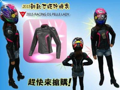 ※[元素重車裝備] ※ 2017年DAINESE  女版防摔皮衣 G. RACING PELLE !!原裝超值品!!