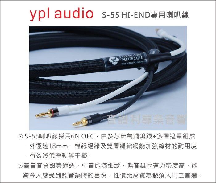 ypl audio《音譜利專業音響》 S-55 HI-END專用喇叭線