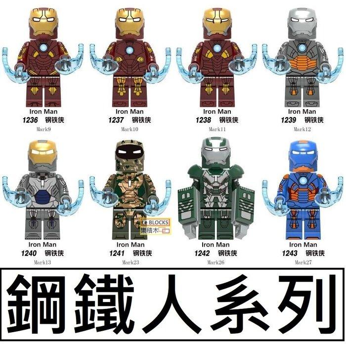 2519 樂積木【預購】第三方 鋼鐵人系列 八款任選 MK27 MK23 MK26 非樂高 超級英雄 X0255