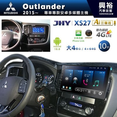 ☆興裕☆【JHY】2015~年三菱OUTLANDER專用10吋螢幕XS27系列安卓機*大4核4+64*送1年4G網