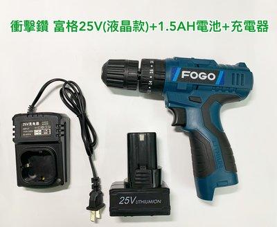 衝擊電鑽 富格 25V單電池 電量液晶款 單主機電池組合 1.5AH 雙速可正反轉 /鋰電充電電鑽/電動工具  保固半年