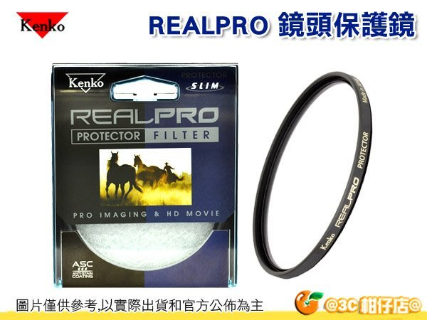 日本製 Kenko RealPRO PROTECTOR 58mm 58 保護鏡 薄框 多層鍍膜 防水抗油汙 正成公司貨