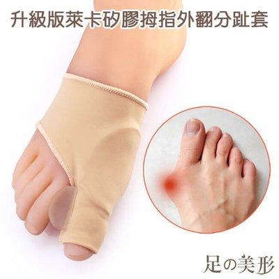 足的美形-  升級版萊卡矽膠拇趾外翻分趾套 (1雙) YS1548