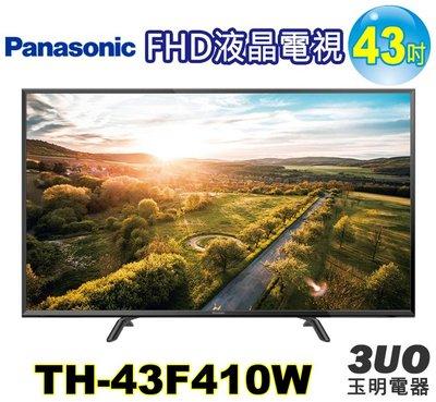 (可議價)國際牌43吋FHD液晶電視 TH-43F410W