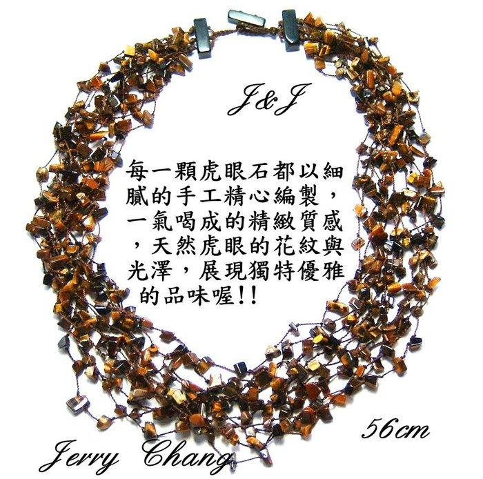 J&J精品~千絲萬縷~天然虎眼石原礦黑瑪瑙編織多層次華麗項鍊