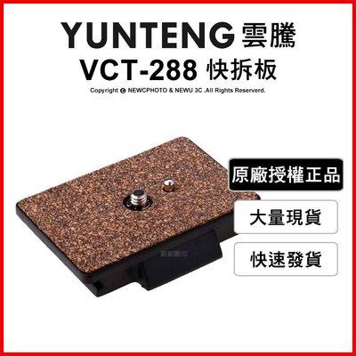 【薪創台中】免運 雲騰 YUNTENG VCT-288 快拆板 快拆雲台 三腳架 單腳架 攝影腳架 相機腳架