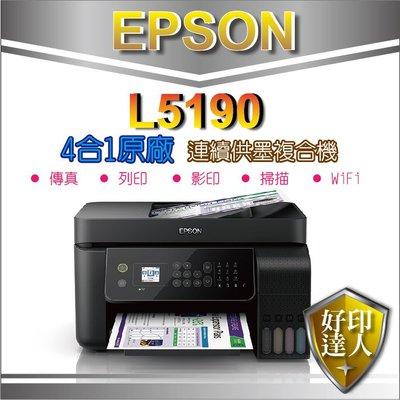 【好印達人+可刷卡+促銷】EPSON L5190/l5190/5190 雙網傳真連供複合機 另有L565/L6190
