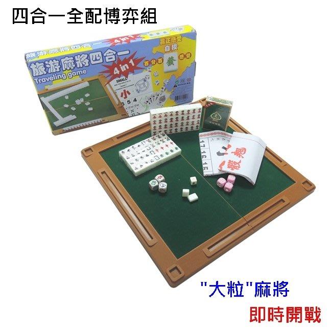 四合一麻將組 麻將套餐 (大號)麻將 旅遊麻將 宿舍麻將 麻將 桌子+遊戲紙+骰子 麻雀 撲克 【塔克玩具】