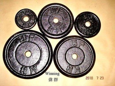 《偉群牌》舉重專用:鑄鐵製實心槓片/1P/27元/台灣製◎郵資另計、可來店自取◎-7